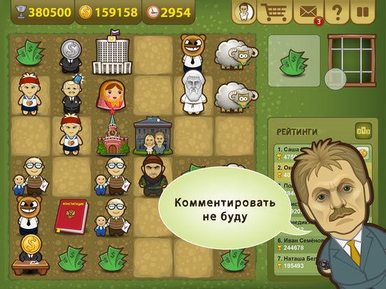 Демократия Скриншоты9