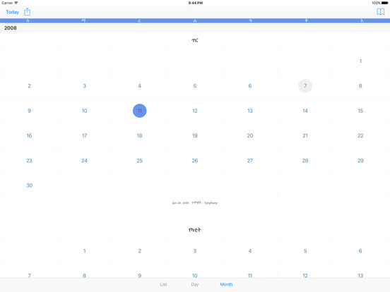Ethiopian Calendar iPad Screenshot 1