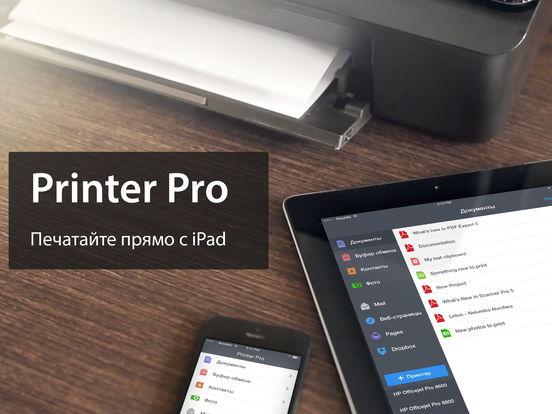 Printer Pro - для печати документов, фото, писем Screenshot