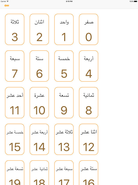 Arabic Alphabet - Letters and Sounds Screenshots