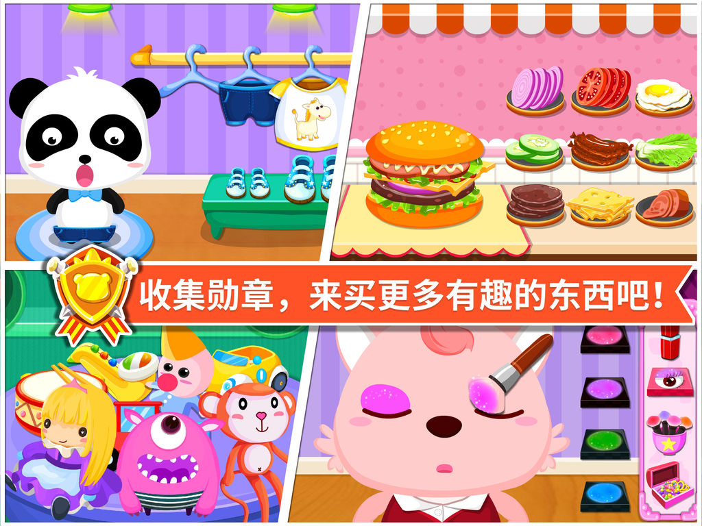 宝宝超市-购物游戏,认识水果,蔬菜,捕鱼,幼儿游戏-宝宝巴士