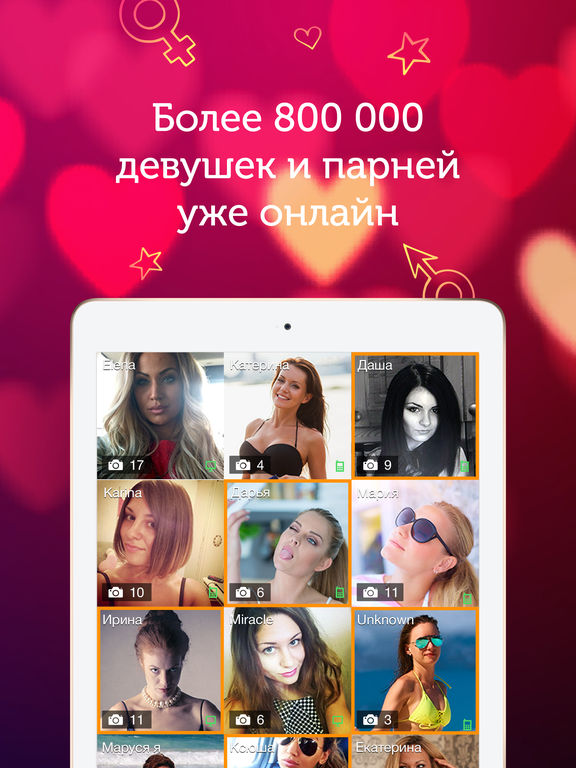 LovePlanet. Знакомства рядом и онлайн чат Screenshot