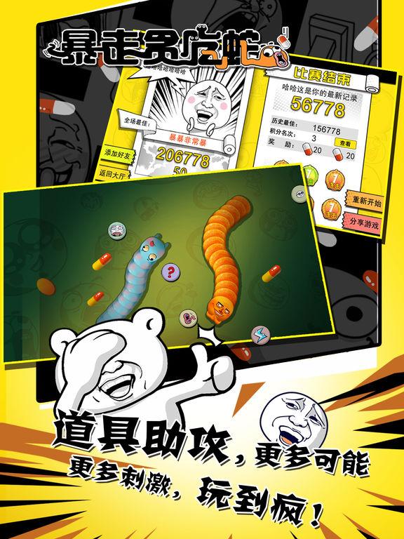 暴走贪吃蛇:多人联机休闲竞技对战游戏 - 截图 3