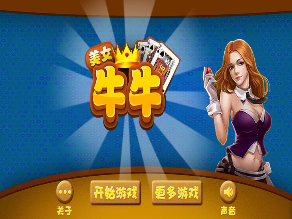 美女斗牛牛-火爆扑克游戏