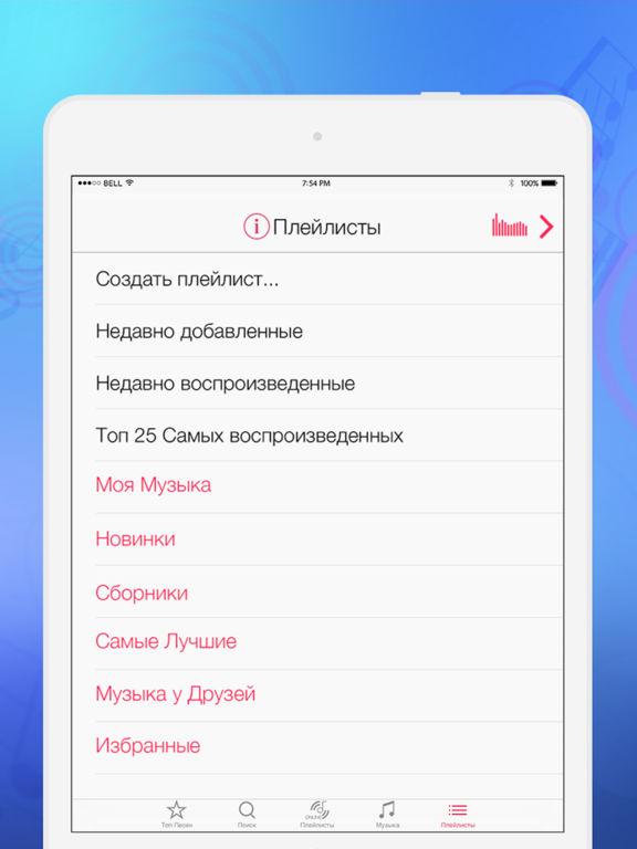 Скачать приложение для скачивания музыки с вк на телефон