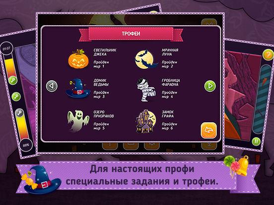 Пазл Пэчворк. Хеллоуин