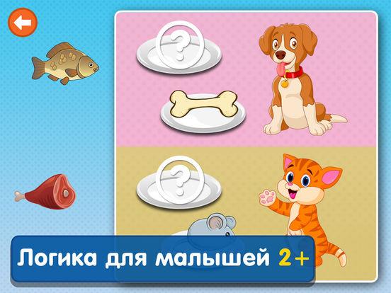 Логика: развивающие игры пазлы для малышей, детей Скриншоты6