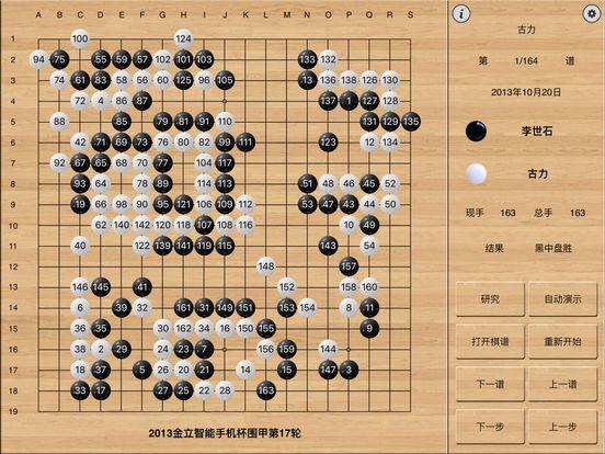 围棋名人谱 主要特色:包含大量最新中日韩三国顶尖围棋名人棋谱.图片