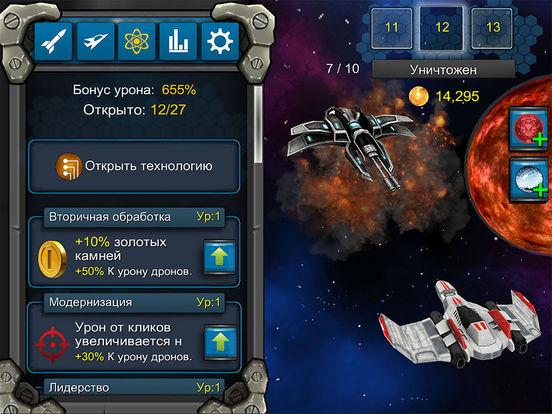 Скачать Galaxy War Clicker