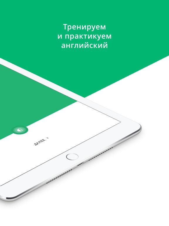 Английский язык с Lingualeo: учить бесплатно для iPad