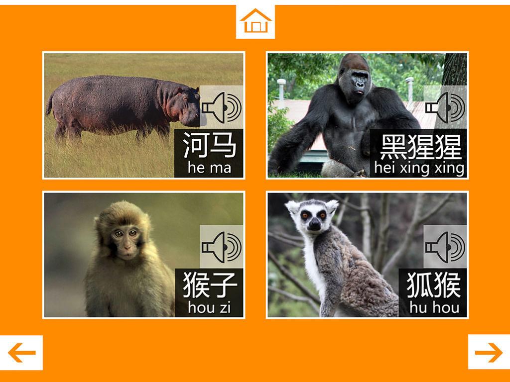 动物的叫声 - 儿童动物园声音游戏(无广告)