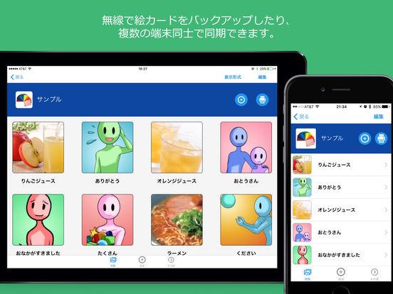 (日本語版) Voice4u AAC - 絵カード VOCAコミュニケーションアプリ Screenshots