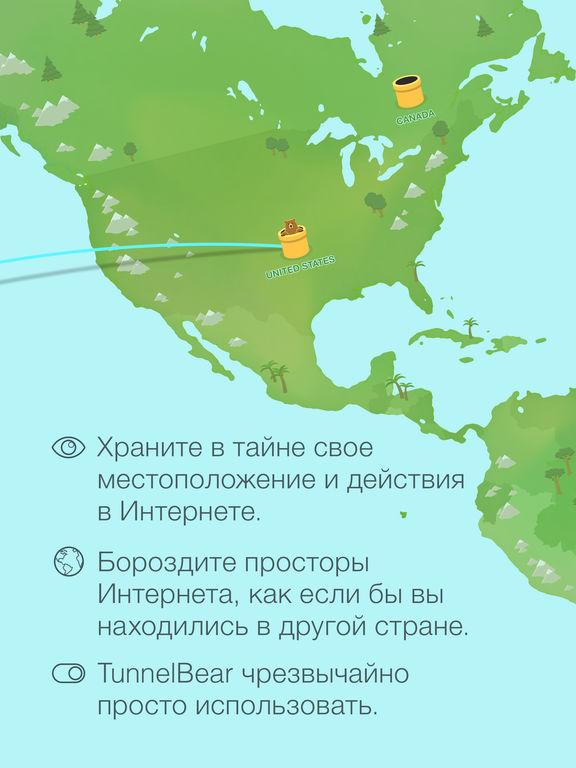 TunnelBear Free VPN - Unlimited Secure VPN Proxy Screenshot