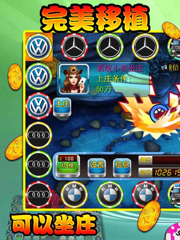 老虎机-奔驰宝马版真实模拟游戏厅电玩城街机游戏