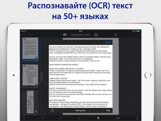 SharpScan Pro + OCR: сканер документов в PDF Screenshot