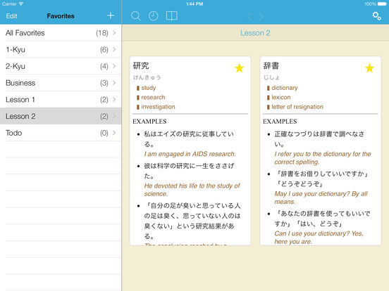 gogoNavi Japanese ↔ English Dictionary (Lite Version) iPad Screenshot 3