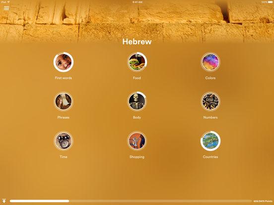 uTalk HD Hebrew iPad Screenshot 1