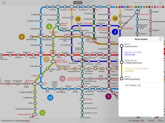 Explore Beijing Subway map iPad Screenshot 2
