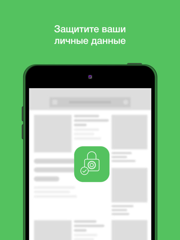 Adguard - adblock, антибаннер и антитрекинг Screenshot