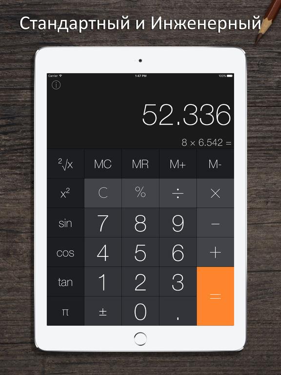 Калькулятор Pro iRocks Скриншоты6