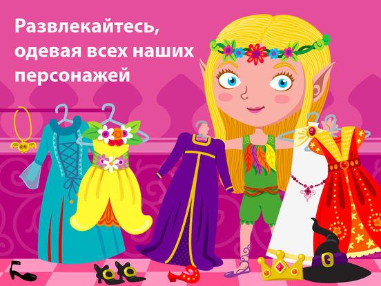 Одевания персонажей - игры с одеванием для детей
