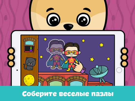 Игры для детей и малышей – детские пазлы бесплатно