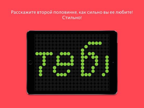 LEDit – приложение «Светодиодный баннер» Screenshot