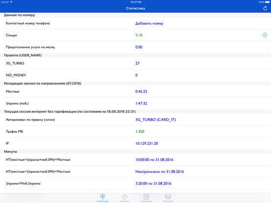 CheckIT Pro - Удобный асса помощник Screenshots
