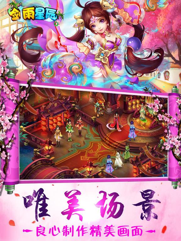 剑雨星辰:玄幻修仙RPG手游大作见证掌中传奇 - 截图 5
