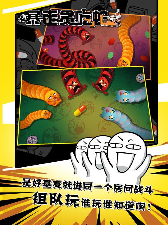 暴走贪吃蛇:多人联机休闲竞技对战游戏 - 截图 2