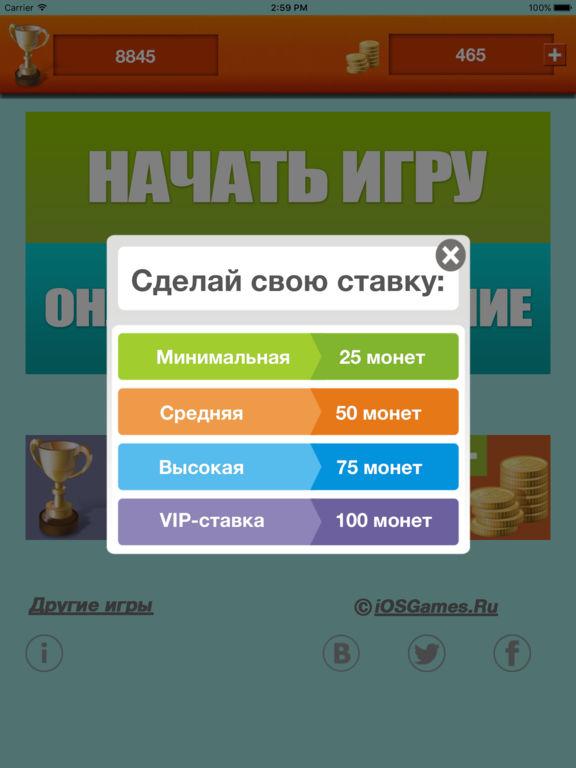 Да или Нет Скриншоты10
