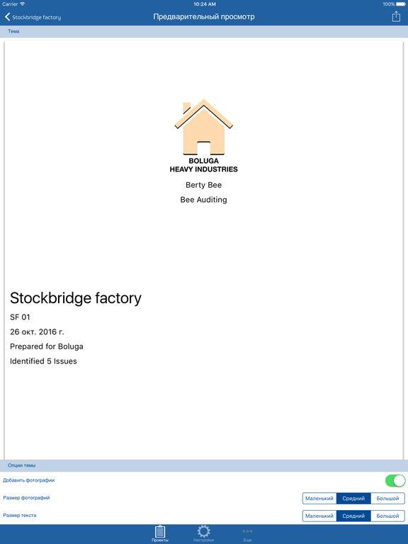 Snag List - Проверка и отчеты Скриншоты10