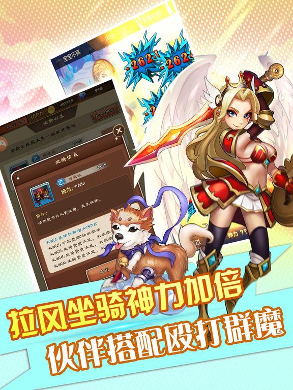 天使帝国-奇迹世界联盟游戏 screenshot 8