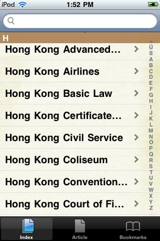Hong Kong Study Guide screenshot #2