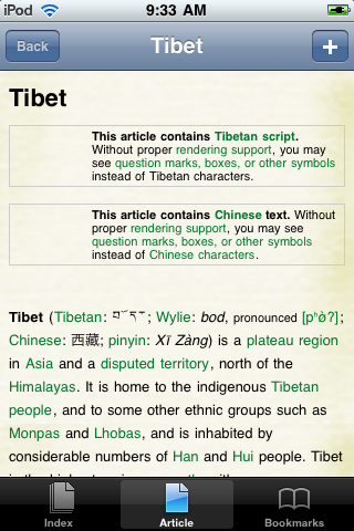 Tibet Study Guide screenshot #1