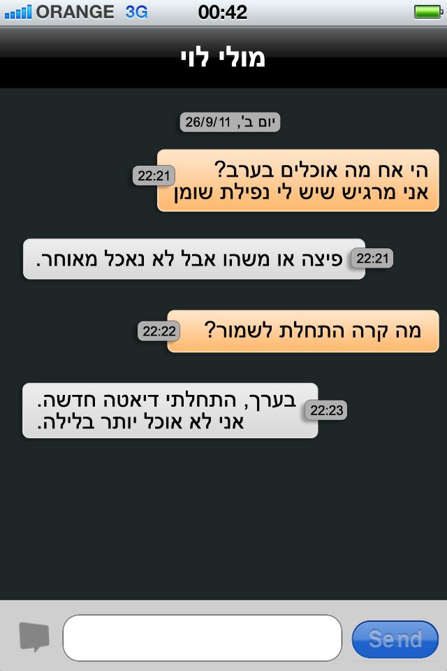 cOOlam - לדבר בחינם screenshot #4