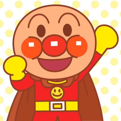 すべての講義 キャラクター ぬりえ : Anpanman Birthday in English