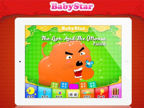 BabyStar : 老鼠报恩 screenshot 1