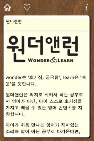 원더앤런 도서 목록 screenshot 2