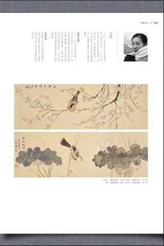 东方艺术国画2012年3月刊 screenshot 5