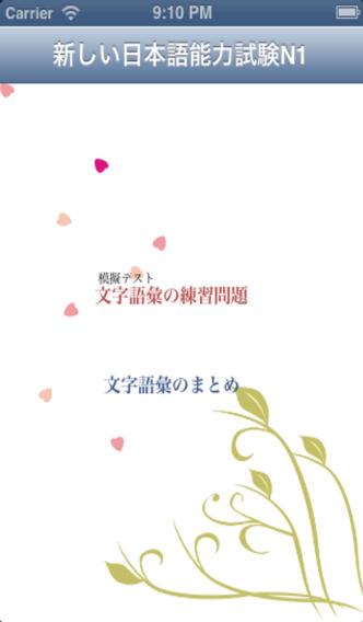 N1 文字語彙 screenshot 1