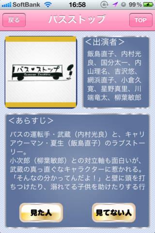 ドラマ恋愛心理分析 screenshot 4