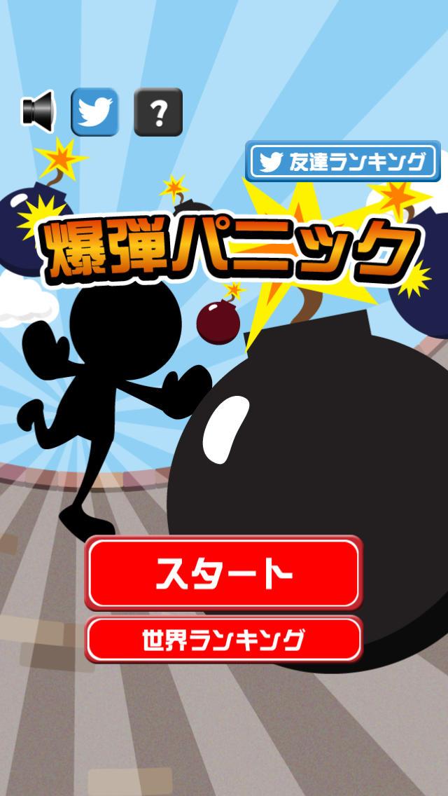 爆弾パニック screenshot 4