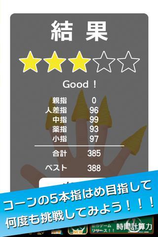 指にコーン screenshot 3