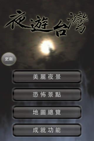 夜遊台灣 - náhled