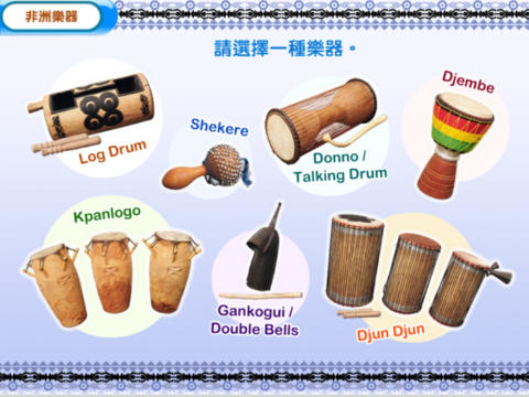 演奏樂器:非洲樂器 - náhled