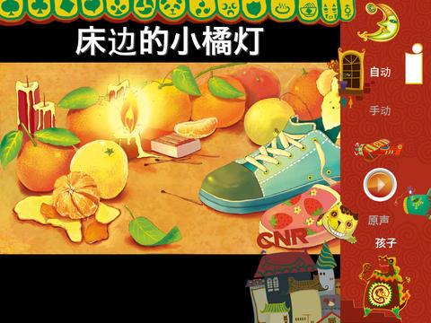 床边的小橘灯-小喇叭绘本-yes123(免费) screenshot 3