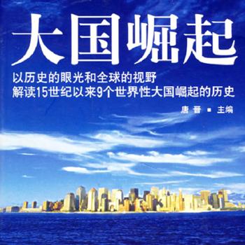 大国崛起CCTV(8集合一)