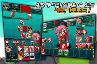 컴투스 맞고 screenshot #3