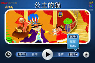 公主的猫-小喇叭绘本-yes123(免费) screenshot 1